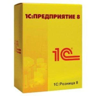 Программное обеспечение 1С Розница 8  Базовая версия (4601546077189)