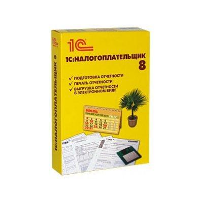 Программное обеспечение 1С Налогоплательщик 8 (4601546046390)