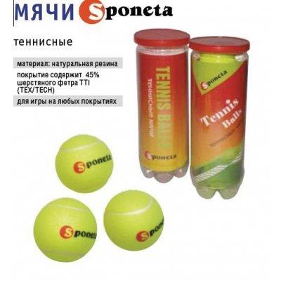 Набор мячей для большого тенниса Sponeta 630 (Sponeta 630)Мячи для большого тенниса Sponeta<br>МЯЧИ Д/Б.ТЕННИСА&amp;amp;#039;СПОНЕТА&amp;amp;#039;630 /3шт/<br>