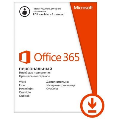 Офисное приложение Microsoft Office 365 Personal 32/64 QQ2-00004 (QQ2-00004)Офисные приложения Microsoft<br>AllLngSub PKLic 1YR Online CEE C2R NR<br>