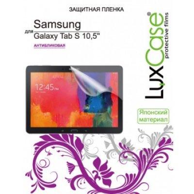 Пленка защитная для планшетов LuxCase для Samsung Galaxy Tab S 10.5 (Антибликовая) (80855)