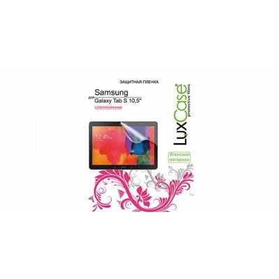 Пленка защитная для планшетов LuxCase для Samsung Galaxy Tab S 10.5 (Суперпрозрачная) (80856)