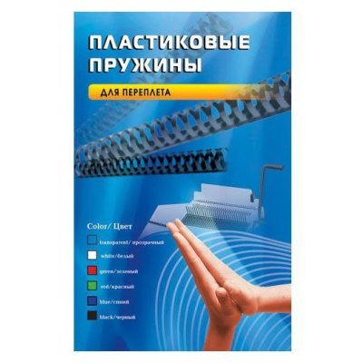 Пластиковые пружины для переплета Office Kit 45 мм (340-410 листов) черные 50 шт. (BP2120) (BP2120)Пластиковые пружины для переплета Office Kit<br>Пластиковые пружины 45 мм (340-410 листов) черные 50 шт. Office Kit (BP2120)<br>