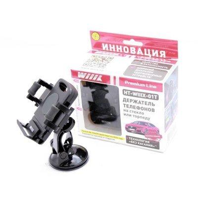 Держатель автомобильный Wiiix HT-WIIIX-01Tgt черный (HT-WIIIX-01TGT) разветвитель розетки прикуривателя wiiix tr 01