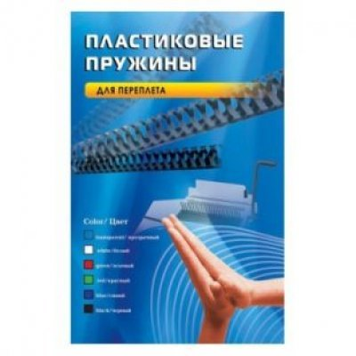 Пластиковые пружины для переплета Office Kit 45 мм овал / 410 листов A4 / 50 шт в упаковке / белый. (BP2121) обложка office kit cya400230 a4 230г м2 100 желтый