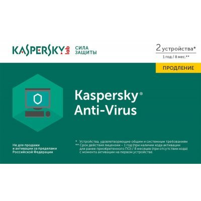 Антивирусная программа для дома Kaspersky Anti-Virus Russian 2-Desktop 1 year Renewal Card (KL1171ROBFR) (KL1171ROBFR)