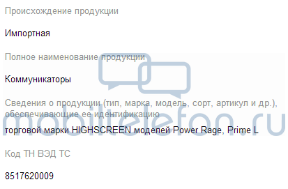 highscreen_power_rage_prime_l