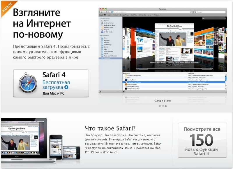 ������� Apple Safari 4