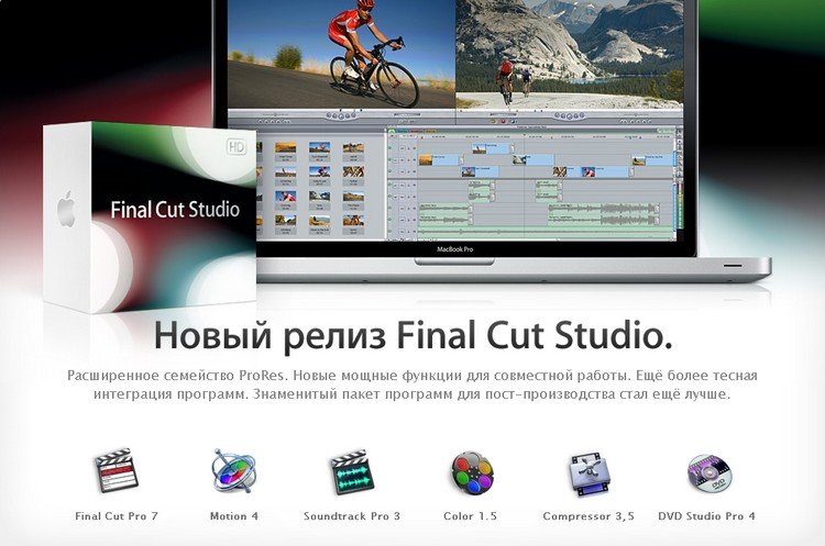 Новая версия Apple Final Cut Studio