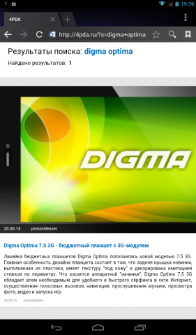 Digma Optima 10.1 3G: �������� ������ ���� � GPS-��
