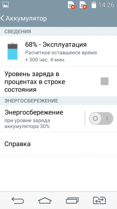 Screenshot_2014-10-15-14-26-31
