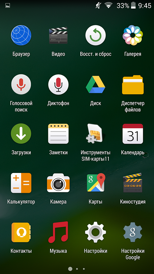 Screenshot_2014-12-06-09-45-05.png