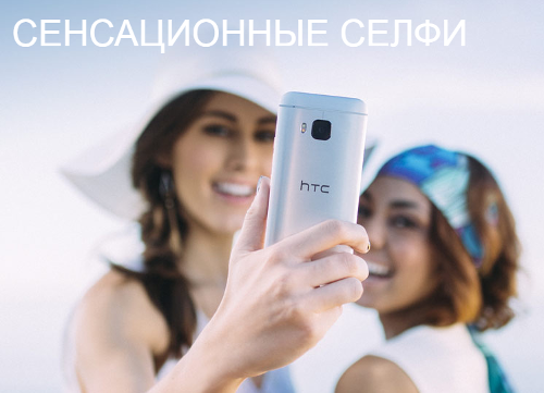 HTC One M9 и Samsung Galaxy S6 / S6 EDGE: новые флагманы