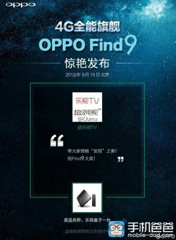 teaser-reveals-september-19th-unveiling-date-for-the-oppo-find-9-352x480