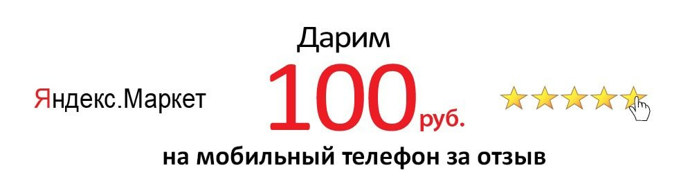 ������ ����� � ������ 100 ���.!
