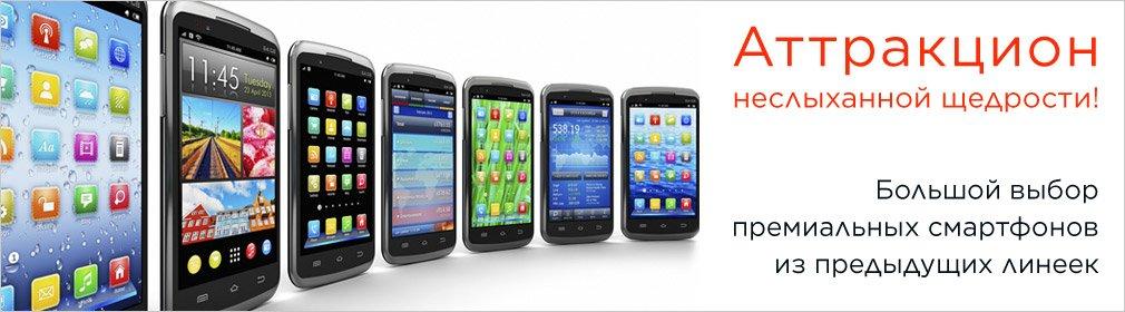 Большой выбор премиальных смартфонов